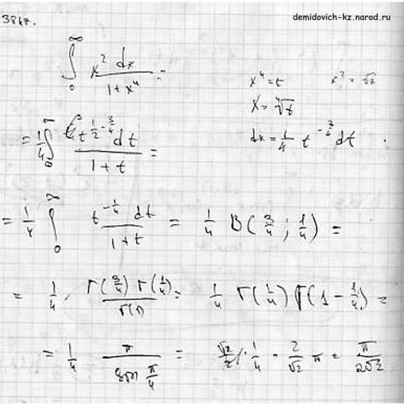 Решебник по сборнику задач по математике для втузов ефимов 2 часть