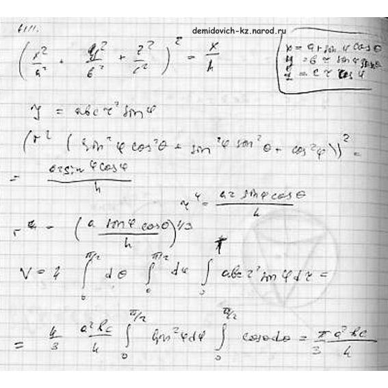решебник задач из демидовича